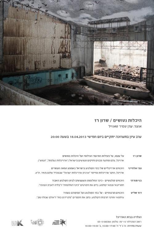 Copy of ערב עיון